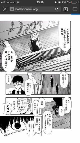 東京 グール 漫画 バンク