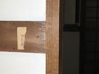 引っ越し先にあったお札の切れ端の処理はどうしたら良いのでしょうか?  このお札は悪い物ではないですよね? ここに住んでる方の具合が悪く心配です。  因みに左の木が上です。