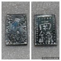 この貨幣はどのぐらい価値がありますか? また、何と言うものですか? 表面は南鐐と書いてあります。    貨幣 金貨 銀貨 貨幣収集 硬貨 紙幣