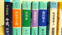幻冬舎文庫の背表紙、作者名が書かれているところの色の違いって、何か意味があるんですか? それとも、作者ごとの色ですか?