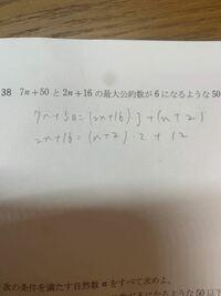 ユークリッド互除法でここまでやったのですが 解答が7n+50と2n+16の最大公約数はn+2と12の最大公約数に等しいと書いていますが、なぜなのかがわかりません。誰か教えてください。お願いします。