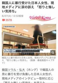 日本人女性が韓国に行って韓国人に暴行された事件が報道されていましたよね。 これっつて、双子の姉が韓国に住んでるみたいだし、日本と韓国の二重国籍の人なんじゃないのですか。出身学校も金剛学園らしいし。  ...