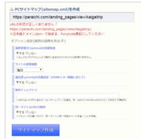 知っている方がいたら教えてほしいです。 「sitemap.xml Editor」でサイトマップを作成したいのですが https://peraichi.com/landing_pages/view/kaigaitrip/ を入力すると、 URLの形式が正しくありません「 https://peraichi.com/landing_pages/view/kaigaitrip」 ※日本語ドメイ...