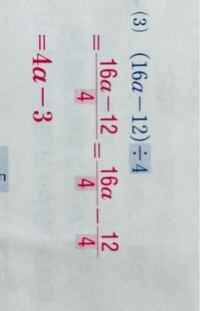 中学一年生の数学です。 何故これの答えが4a-3になるのでしょうか。 なぜ3になるのかが分かりません。 何故そうなるかと、解き方を教えてください。
