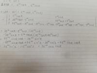微分方程式ロンスキー行列式の分野です。 基本解が1、e^2x・cosx、e^2x・sinxであるときの配置と数値はこれであっていますか?計算しても最終的な答え(5e^4x)にならない為、どこか計算ミスがあるとは思うのですが…  汚い字ですみません。 ご指摘お願いします