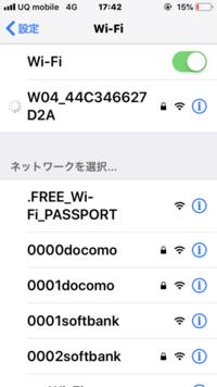 アイフォンのWi-Fi設定について、パスワードを間違えて入力してしまって、再入力したいのですが、ずっとこの画面になってしまってできないです。 どうしたらいいですか?