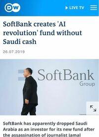 ソフトバンクの新しいファンドは サウジアラビアのお金を入れていないのですか?  https://www.google.co.jp/amp/s/amp.dw.com/en/softbank-creates-ai-revolution-fund-without-saudi-cash/a-49756414