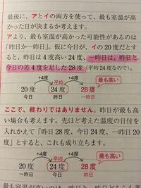 解説書(写真)のアンダーラインを引いたところがわかりません。教えてください(><) 以下について、ア、イの情報のうち、 どれがあれば [問い]の答えがわかるかを考え、AからEまでの中から正しいものを1つ選びなさい。  [問い]ある人が一昨日、昨日、今日と同じ時刻に室温を測ったところ、3日間とも20度以上で、その平均は 24 度だった。3日間の中で最も室温が高かったのはいつか。 ア 昨日は今日...