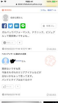 テクニック ビジュアル パフォーマンス バンドリ