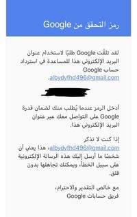 Googleからアラビア語でこのようなメールがきました。  ↓以下翻訳↓  グーグル検証コード Google では、このメールアドレスを使用して Google アカウントの取得に役立つリクエストを受け取al bydyfhd496@gmail.com。 Google がこのメールアドレスを通じてお客様と通信できることを確認するよう求められたら、コードを入力します。 あなたがalbydy...