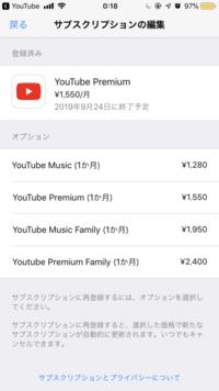YouTubeプレミアムの解約についてです。  この下の画像のように2019年9月24日に終了予定と書いてありますが9月24日以降はYouTubeプレミアムは使えなくなるということでいいのでしょうか?解約 ということでいい...