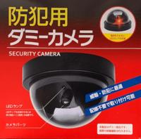 この防犯カメラはDAISOにありますか? あと、大きさ(φ…)も教えて?