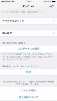 iPhoneの、設定→アカウント の中に 登録という選択項目が無いのですが、どこにあるのでしょうか?