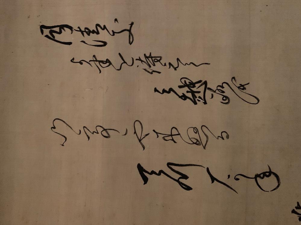 この和歌を読んでいただけますか? 月と雁が描いてあります。 季節は秋でしょうか、冬でしょうか。 よろしくお願い致します。