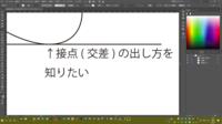 Illustratorで、楕円や円弧と直線の接点にスナップさせたいのですが、やり方を教えて下さい。 Ver.CC2018(22.1)