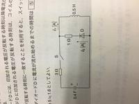 電験二種h18-3理論の問題について質問です。  図のR L C回路について考える。なおDは順方向にのみ電流を流し、その時の電圧降下が零であるような特性を持つ理想的なダイオードとする。初期状 態ではスイッチSは...