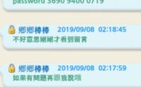 中国語を日本語に変えてください! 私はこの方にある物を交換しないか。 と声を掛けて、ちゃんと取引は出来ました。 んですけど、 その後に送って来たものがこちらの文です。  この取引は私から持ちかけたもので相手が不快に思っていないか心配です。 よろしくお願いします