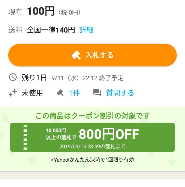 ヤフオクについてです。 10000円以上の落札で使えるクーポンなのですが、こちらは100円でもなぜ対象なのでしょうか?