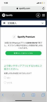 音楽アプリのSpotify premiumに登録?してて 解約をしました。  解約方法に沿って進めていって、最後までいって 念の為アプリの方でプランを確認したら、まだSpotify premiumのままだったので、もう一度サイトの方...