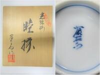 有田焼の作者名を調べています。 画像の作者名、裏印は何と書かれているかご存知の方はいらっしゃいますでしょうか。