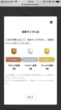 EMTGプレミアムについてです。 あれで、欅坂のライブを申し込む事が出来ますか? そして、当選確率は上がっていますか? (使った事ある人にお聞きしたいです!)