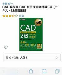 CAD利用者技術者試験で、 基礎は筆記のみですか? テキスト買って独学で勉強しようかとおもってます。  このテキストはこれを買えばいいですか?
