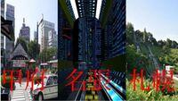 甲府市と札幌市と名張市ではどちらが都会ですか?