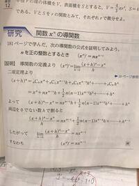 導関数の証明です。 写真の、二項定理を使ってnC2と 表されているところが 次の行で½—n(n−1)と書き換えられているところが どうしてそうなるのか分かりません。 教えてください!! (数学苦手なので小さい子にも...
