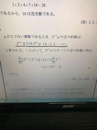 2^(n-1) ×pの正の約数の和を求める問題なのですが、正の約数が下線部になる理由がよくわかりません。どなたか教えてください!