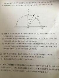 物理の質問です。この解答に小球とともに運動する回転座標系で考えて遠心力m×v×v÷aが作用するとあるんですが、この回転座標系って小球が等速運動じゃないから回転座標系も等速じゃないですよね、回転座標系が等速...