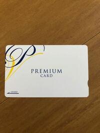 このカードどこのか教えてください!