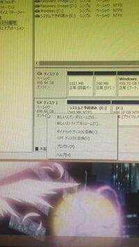 パソコンについて質問です、内蔵HDD(ディスク1)を初期化フォーマットしたいんですが、初期化ボタンなくて困ってます、どうすればいいですか? osはwindows8.1です。