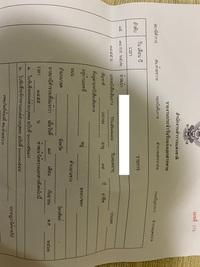 タイ文字読める人お願いします。タイで運転免許証(モタサイ・車)をなくしました。警察署で遺失届を出してきたんですが、それっぽい文書になってますか? 全部じゃなくていいんでどのようなことが書いてあるのか教えてください。白い箇所は塗りつぶしました。