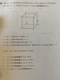 裁判所事務官 高卒程度 の数的推理の問題です。 添付写真の問題なのですが、 正答は5番のようです。 表面を通るなら展開図を描いて検討すると思うのですが、 ① 16cm ② 2√34cm ③ 2√22cm ④ 6√3(立方体の対角線)+2cm  という結果になってしまいました。  考えが凝り固まってしまって頓挫しています。 お力添えをお願いします。