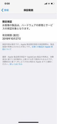 Apple限定保証対象中はiPhoneのバッテリー交換料金が保証対象外より安くなりますか? またいくらになりますか?  iPhoneXS バッテリーの最大容量88%です