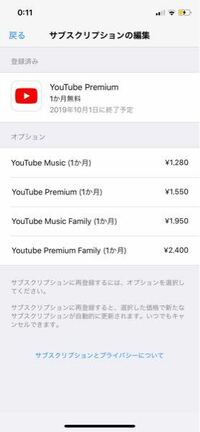 YouTube プレミアム 解約 アプリに解約の文字がなく、設定から来ても分かりません。どうやって解約すればいいですか?