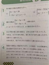 中学二年生、連立方程式の問題です。 2の問題と、4の問題の解き方がわかりません。 どなたか解説をお願いします。