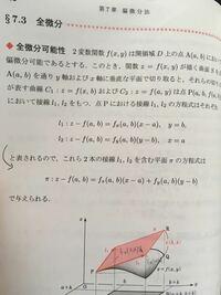 2直線を含む平面の方程式の求め方 教科書では写真のように、2直線の方程式から、いきなりそれらを含む平面の方程式を求めていますが、この導出過程は飛ばせるほど簡単なのでしょうか?一応、2直線の方向ベクトル...