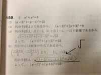 円の方程式 円と直線 2点(-2,-3),(4,1)を直径の両端とする円の方程式を求めよという問題で半径を出すときになぜ√がいるのか分かりません。公式でしょうか。公式だったらどんな公式でしょうか。 教えて頂きたいで...