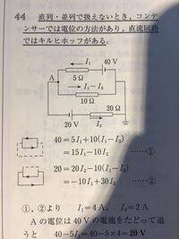 10オームの抵抗の部分の電流がI1-I2となるのはなぜですか?