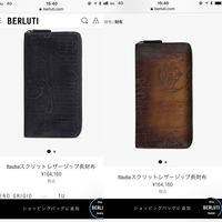 ベルルッティについて。  主人にプレゼントとして財布をあげようとおもっているのですが、  写真の財布なのですが、色でまよっています。  ベルルッティといえば、この茶色のカラーがブラ ンドカラーになりますか?  以前からベルルッティの財布がほしいといっていたのでサプライズであげたいのですが、どちらがベルルッティらしいカラーになるでしょうか?  個人的には茶色に惹かれています。