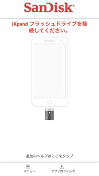 iXpandフラッシュドライブでiPhone8からバックアップをとろうと思い接続しましたが、接続してくださいとしか出ません。 今までは接続すると自動でコンテンツが表示されていました。  スマホ の問題かと再起動...