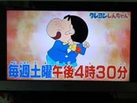 【アニメ】【雑談】 10月5日(土)午後4時30分スタートの『クレヨンしんちゃん』を誰か見ますか? 見ませんか?
