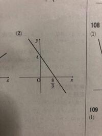 一次関数の問題です。 写真は解答のものですが、問題が「y=2/3x+4の時、一次関数のグラフをかけ。」というものでした。 y軸との交点はbの値が切片になることから4だと分かるのですがx軸との交点の座標の値の求め方が分かりません。なぜ8/3となるのでしょうか。途中式がある場合はそれも教えていただけるとありがたいです。 よろしくお願いします。