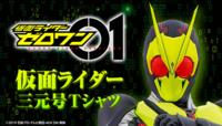 仮面ライダーゼロワン、01ということは今後、仮面ライダー02や仮面ライダー03といったライダーが登場するんでしょうか?