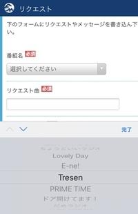 加藤シゲアキさんがやっているラジオSORASHIGE BOOKについてです。 番組に曲のリクエストとメールを送りたいのですが、画像の通り公式サイトのリクエストページの番組名の欄にSORASHIGE BOOKの 名前がありません...
