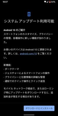 Pixel3のシステムアップデートについてです。  先程、アップデートを見たら画像の通りAndroid10のシステムアップデートが来てました。 既にAndroid10にバージョンアップ済なのですが、一体何 のアップデートで...