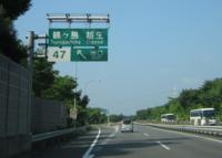 この高速道路のインターを見て、何か間違えていますか?
