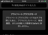 Safariでプライベートモードにすると写真のように 「プライベートブラウズモード」と出るのですがこの表紙を消すことって可能ですか?