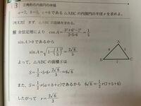 途中式にある、sinA = √1-(1/5)^ = √15/4 は、 何を意味してるのか、どの公式を使っているのかを 教えてください!